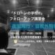 "<span class=""title"">「ドローンの学校®」鳥取校 フォローアップ講習会</span>"